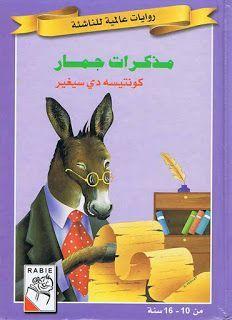 Pin By Tasneem On Books Dinosaur Stuffed Animal Donkey Animals
