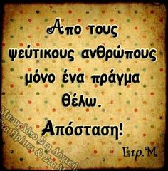 !!! Greek Quotes, Wise Quotes, Inspirational Quotes, Greek Words, Speak The Truth, Food For Thought, Picture Quotes, Wise Words, Favorite Quotes