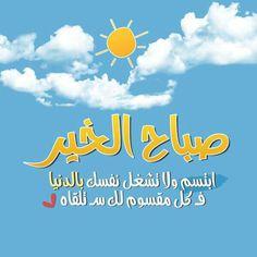 Good Morning Arabic, Good Morning Roses, Good Morning Photos, Morning Wish, Morning Morning, Morning Quotes Images, Morning Love Quotes, Coran Tajwid, Beautiful Morning Messages