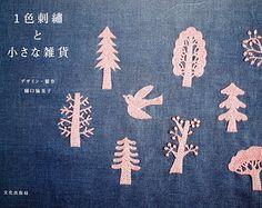 PUNTADA de lana por Yumiko Higuchi Libro patrón por MotokoThreads
