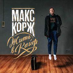 Жить в кайф by Maks Korzh on iTunes