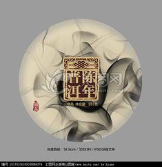 茶包装 Tea Logo, Packaging, Design, Wrapping