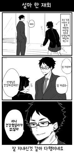 [하이큐 만화/번역] [올캐러] 고전의 아카아시 선생님(2) : 네이버 블로그 Akaashi Keiji, Anime Dress, Hilarious, Funny, Haikyuu, Manga, Twitter, Free, Character