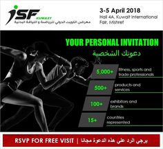 Find the link in the bio for  your Personal Invitation to International Sports & Fitness Kuwait (ISF)  Kuwait's largest trade event for sports fitness and health in Kuwait on 3-5 April 2018 at the Kuwait International Fair Mishref Kuwait under the patronage of Kuwait Ministry of Health and part of the global ISF event portfolio.  #kuwait #q8 #gym #sports #kuwaitathaletes #motivation #fitness #ISFKuwait #instakuwait #mishref #isfq8 #fit #kuwaitgym #q8fitness #نادي #تمارين #كويت #لياقة #حديد…