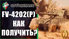 FV 4202 как получить танк страдания и боль | Govorun4eg