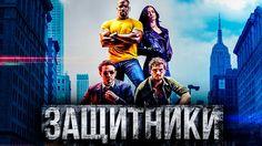 Сериал Защитники — это мини-сериал, сюжет которого основан на одноименной серии комиксов Marvel. Главными героями становятся известные нам супергерои Сорвиголова, Джессика Джонс, Люк Кейдж и Железный кулак. Четверка суперлюдей объединяется для борьбы с преступностью на улицах Нью-Йорка.