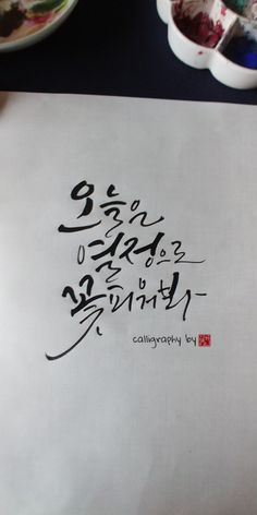 Caligraphy, Diy And Crafts