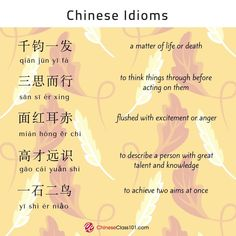 Are you ready to learn more Chinese idioms? Our PDF lessons are a great way to help you master survival Chinese phrases and vocabulary. Chinese Slang, Chinese Phrases, Chinese Words, Chinese Quotes, Basic Chinese, Chinese English, Learn Chinese, Chinese Alphabet, Idioms And Proverbs