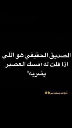 Funny Photo Memes, Funny Cartoon Memes, Funny Picture Jokes, Memes Funny Faces, Funny Reaction Pictures, Arabic Funny, Funny Arabic Quotes, Quran Quotes Inspirational, Arabic Jokes
