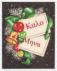 We would like to wish you all a very Merry Christmas! These are a few more images that we wish to share with you. Very Merry Christmas, Retro Christmas, Vintage Christmas Cards, Christmas Greeting Cards, Christmas Greetings, Vintage Cards, Christmas And New Year, All Things Christmas, Holiday Fun