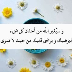 Nana Quotes, Best Quotes, Funny Quotes, Arabic Love Quotes, Arabic Words, Religious Quotes, Islamic Quotes, Quotations, Qoutes