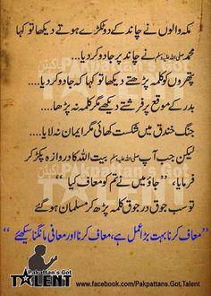 Maaf kara sunnat hi Imam Ali Quotes, Urdu Quotes, Wisdom Quotes, Quotations, Life Quotes, Qoutes, Islamic Quotes, Islamic Messages, Muslim Quotes