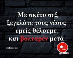 Funny Greek, Tech Companies, Company Logo, Logos, Logo