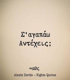 Σ' αγαπάω. Αντέχεις; Crazy Love, Greek Words, Tumblr Quotes, Night Quotes, Greek Quotes, Its A Wonderful Life, How Are You Feeling, Relationship, Feelings