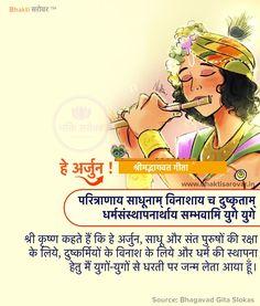#Geeta #GeetaQuotes #geetaupdesh #BhagwatGeeta #geetasaar #GeetaHindiQuotes #LordKrishna #Krishna #HindiQuotes #Quotes #changeQuotes #lifeQuotes #BhaktiSarovar Krishna Quotes In Hindi, Hindu Quotes, Radha Krishna Quotes, Inspirational Quotes With Images, Spiritual Thoughts, Spiritual Guidance, Spiritual Quotes, Sanskrit Quotes, Vedic Mantras
