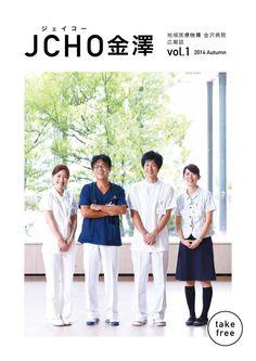 地域医療機構 金沢病院 広報誌 Vol.1|印刷 制作実績|制作実績|株式会社メディカルアート