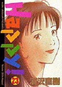 by Urasawa Naoki Manga, Reading, Happy, Manga Anime, Manga Comics, Reading Books, Ser Feliz, Manga Art, Being Happy