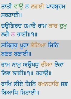 Sikh Quotes, Gurbani Quotes, Punjabi Quotes, Truth Quotes, Quotes About God, Qoutes, Guru Granth Sahib Quotes, Sri Guru Granth Sahib, Cute Relationship Quotes