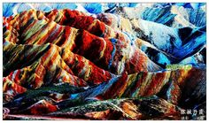 The majestic Danxia landform in the city of Zhangye is the most amazing artwork of God. Its spectacular scenery, unusual shapes & perfect blending of bright colors make it one of the most beautiful among its kind. It covers around 10 square kilometers and one could see red, yellow, orange, green, white, gray, light gray and other colors, which paint the numerous valleys & hills colorful, as if you have walked into a wonderland that only exists in a fairy tale.