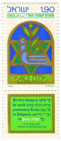 Pirkei Avot in blackletter: what a jarring combination! Israeli postage stamp: festivals 5737 dove via karen horton