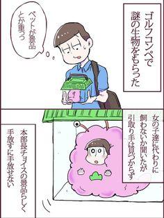 あつしとトドゲルゲ①   おそ松さん面白漫画・画像まとめ