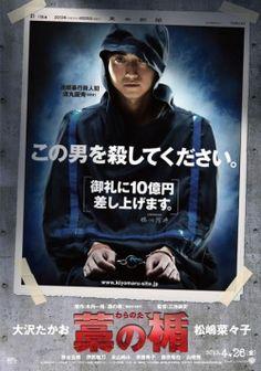 New Film by Takashi Miike