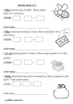 Teaching Math, Maths, Greek Language, Home Schooling, Math Classroom, Multiplication, Special Education, Mathematics, Elementary Schools