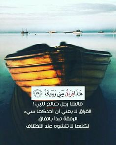 Quran Quotes, Arabic Quotes, Islamic Quotes, Islamic Nasheed, Islam Marriage, Quran Book, Islamic World, Sweet Words, Holy Quran