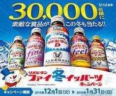合計30,000名様に素敵な賞品が当たる「リポビタン ファイ冬(トー)イッパーツ キャンペーン」を実施   大正製薬