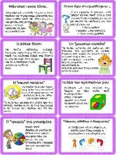 Παιχνίδια Γνωριμίας κι Ενίσχυσης της Ομάδας 1st Day Of School, Beginning Of The School Year, I School, Primary School, School Stuff, Preschool Education, Preschool Worksheets, Learn Greek, Welcome To School