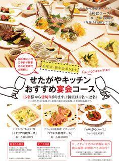 おすすめ宴会コース - マリカ| JAYPEG