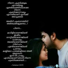 Love Quotes In Malayalam, Together Quotes, Love Only, Farms, Ss, Life Quotes, Thoughts, Quotes About Life, Homesteads