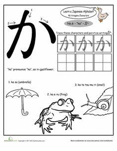 "Worksheets: Hiragana Alphabet: ""ka"""
