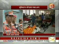 Bangladesh Earthquake News BD 4 January 2016 Bangla Live TV News