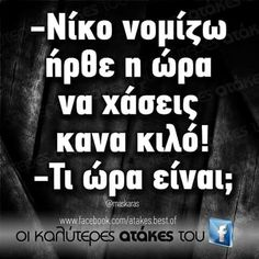 Funny Greek Quotes, Greek Sayings, English Quotes, True Words, Funny Photos, Make Me Smile, I Laughed, Laughter, Geek Stuff