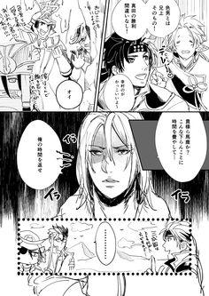 夢幻の章 天下色男決定戦②