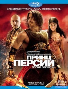 Принц Персии: Пески времени (2010) - Смотреть онлайн бесплатно, скачать на высокой скорости - FutureVideo