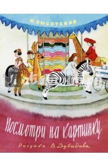 Ольга Высотская - Посмотри на картинку обложка книги