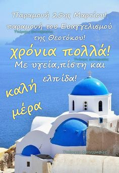 Good Morning Messages Friends, Greek Quotes