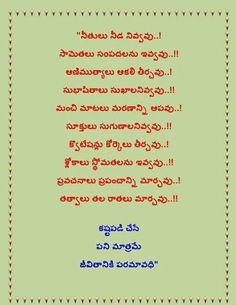 Photo Cute Quotes For Life, Life Quotes Pictures, Positive Quotes For Life, Inspiring Quotes About Life, Inspirational Quotes, Motivational, Friendship Quotes In Telugu, Love Quotes In Telugu, Apj Quotes