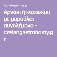 Αρνάκι ή κατσικάκι με μαρούλια αυγολέμονο - cretangastronomy.gr
