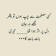 Poetry Quotes In Urdu, Love Poetry Urdu, My Poetry, Words Quotes, Quotations, Qoutes, Tears Quotes, Love Romantic Poetry, Beautiful Poetry