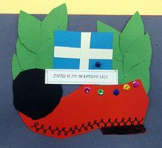 Το τσαρούχι του Έλληνα τσολιά δαφνοστεφανωμένο. 25 March, Logos, Babe, Logo