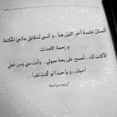 وياحبذا لو كنت تقرأ. Arabic Poetry, Arabic Words, Talk About Love, Funny Arabic Quotes, Romantic Love, More Than Words, I Can Relate, Poetry Quotes, Favorite Quotes