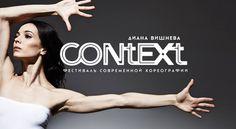 «Context. Диана Вишнева»