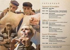 Σκέψεις: Μουσική συνάντηση λαϊκών πνευστών - Πρόγραμμα- ΝΑΞ... Movie Posters, Film Poster, Billboard, Film Posters