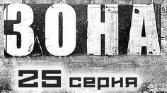 Сериал Зона 1 сезон 25 серия в хорошем качестве HD