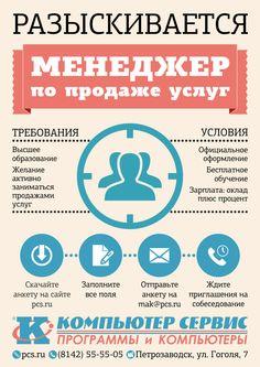 Мы ищем таланты! http://pcs.ru/vakansii/17