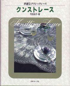Knitted Lace Designs of The Modern Mode, Book 2 (Naoko Ichida). Обсуждение на LiveInternet - Российский Сервис Онлайн-Дневников