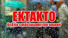 ΕΚΤΑΚΤΟ:Επιστρέφει ο «εφιάλτης» των πλημμυρών -Ποιες περιοχές θα «πνιγούν» Kai, Cyprus News, Funny, Blog, Corfu, Lifestyle, Jars, Funny Parenting, Blogging